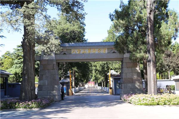 八宝山革命公墓