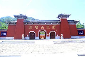 凤凰山陵园