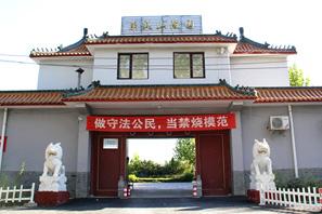 惠灵山陵园