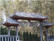 北京大兴永福墓园好不好?怎样了解?