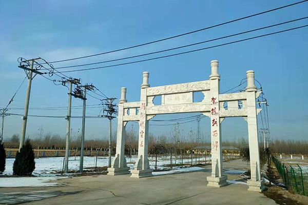 祥鹤园公墓