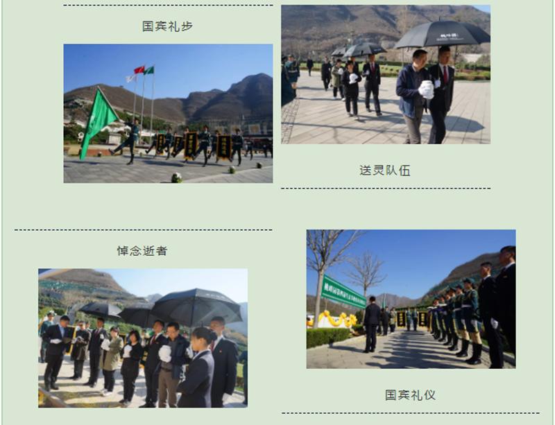 桃峰园安葬仪式