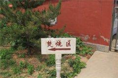 焚烧区指示牌
