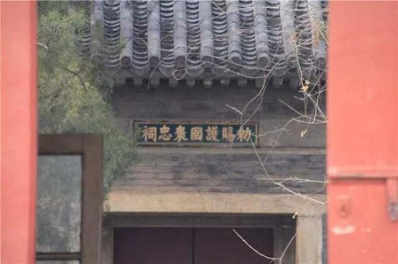 八宝山褒忠护国祠