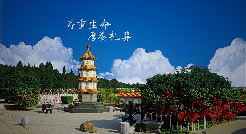 北京静安墓园