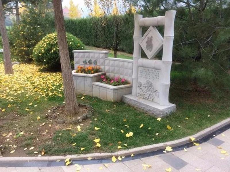 南口天寿陵园
