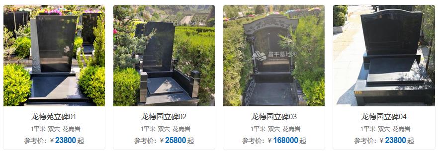 盘龙台公墓价格