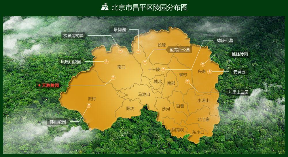 北京市昌平墓地分布图3d