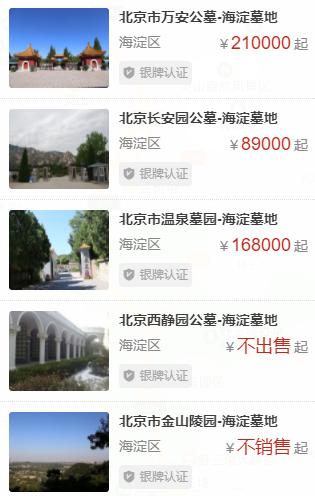 海淀区陵园及价格一览表