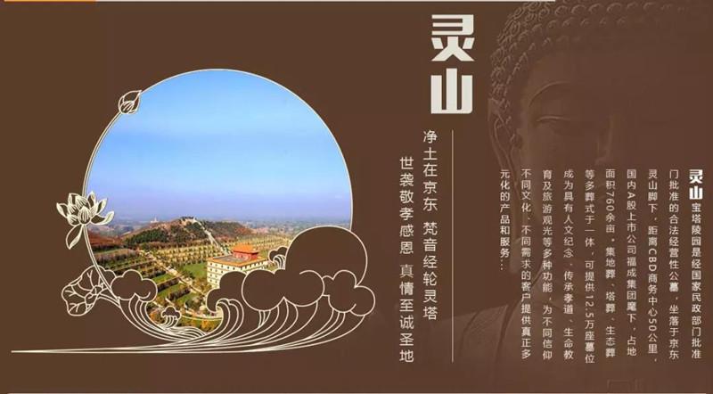 三河灵山宝塔