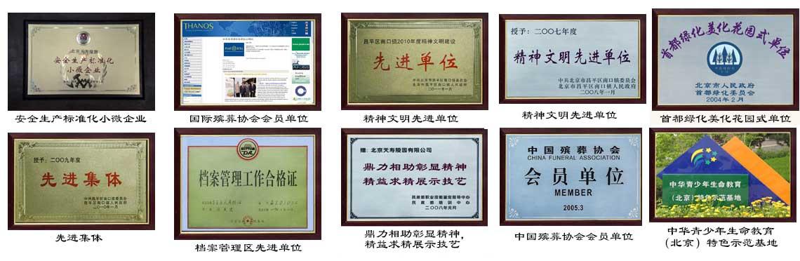 天寿陵园资质证书展示
