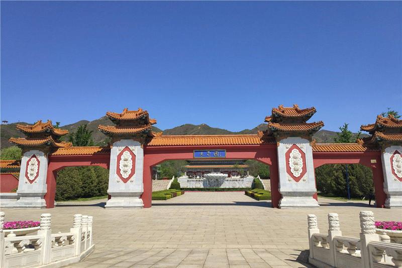 北京天寿陵园