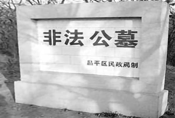 非法公墓指示牌