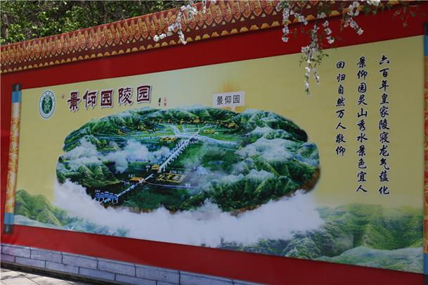 北京昌平十三陵景仰园