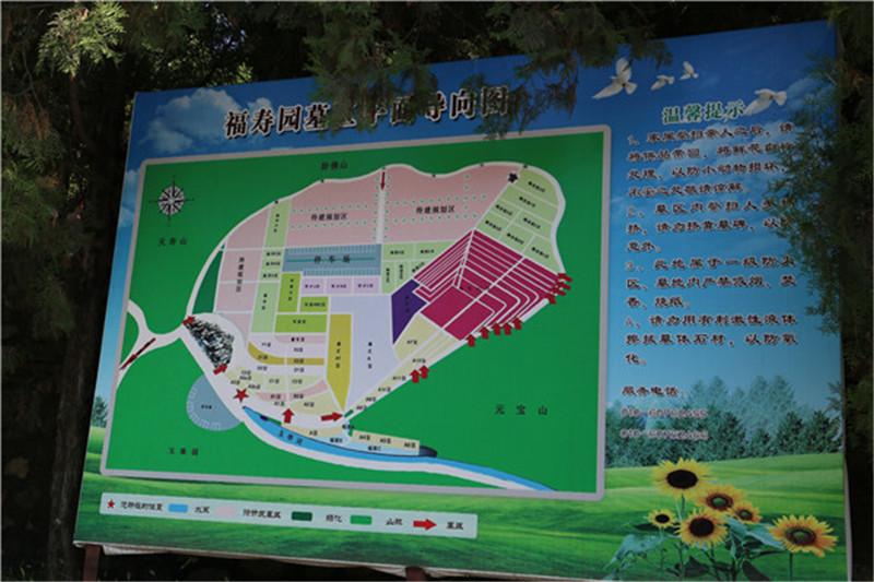 北京景仰园
