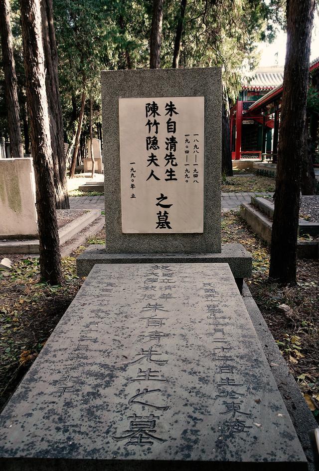 万安公墓名人朱自清
