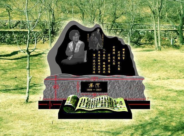 九公山长城纪念林名人杨洁