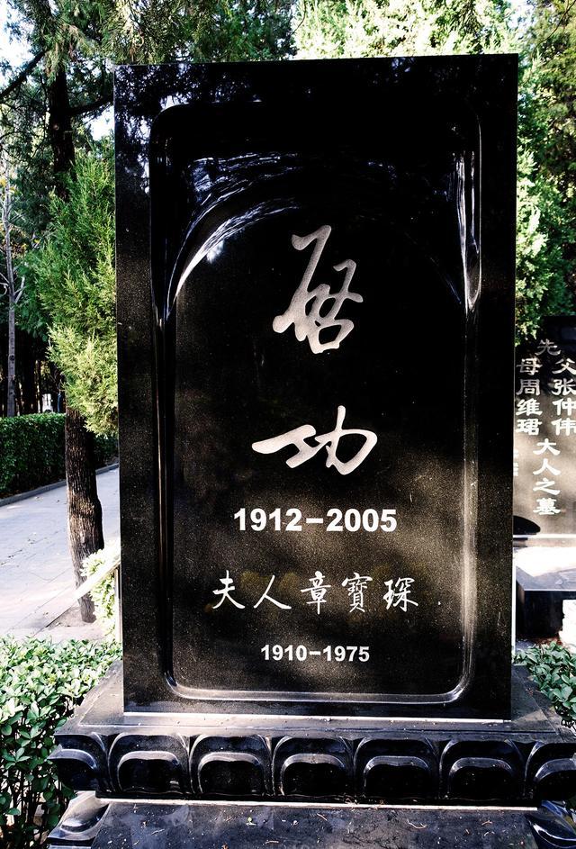 万安公墓名人启功