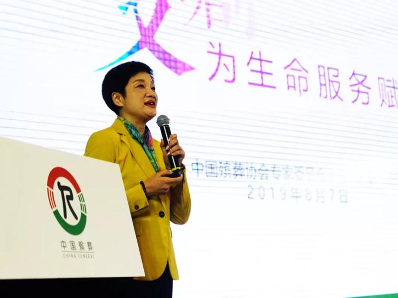 中国殡葬协会专家委员会主任伊华作主题交流