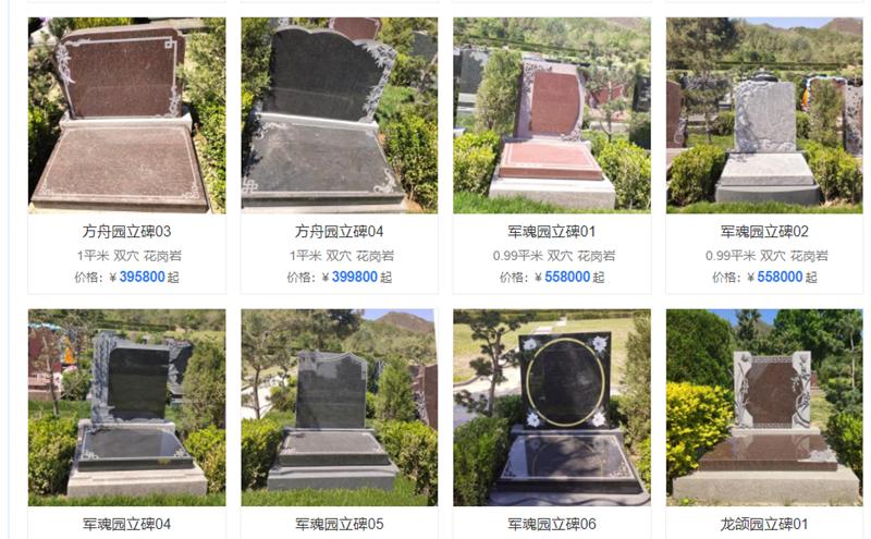 天寿陵园墓地部分碑型展示