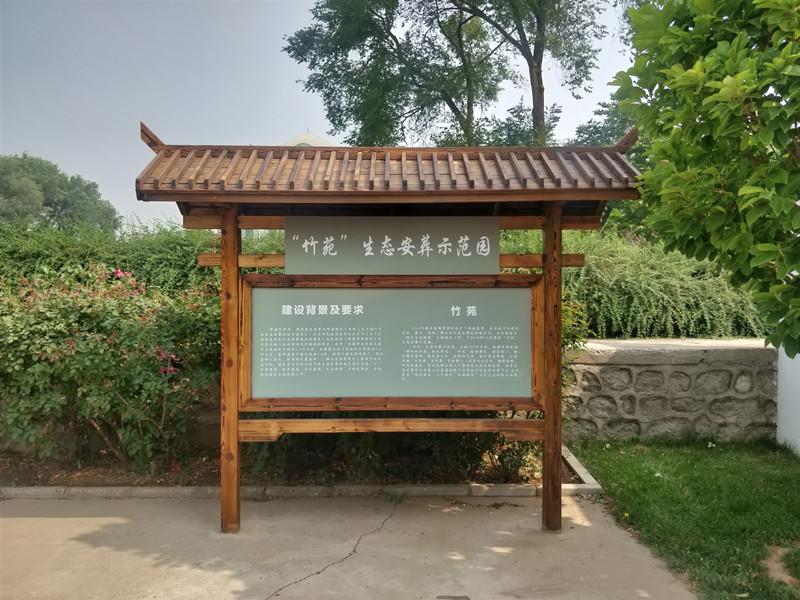"""""""竹苑""""生态示范园"""