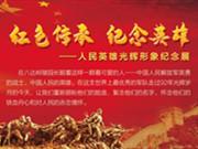 八达岭陵园红色主题纪念文化馆