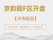 """北京天寿陵园普渡园旁""""京韵园F区""""开盘啦"""