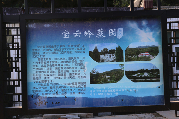 宝云岭墓园介绍
