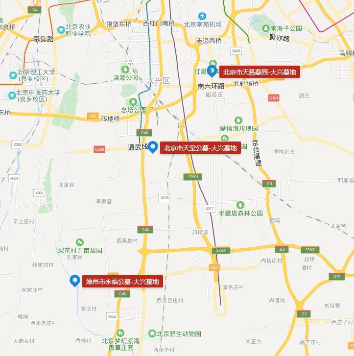 北京大兴墓地大全
