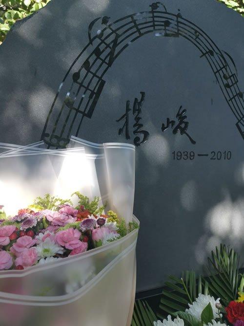 杨峻老师墓地
