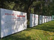 八达岭陵园系列文化建设又增添一新成果