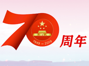 """官厅中华永久陵园:""""不忘初心 追思先贤""""国庆敬献活动"""