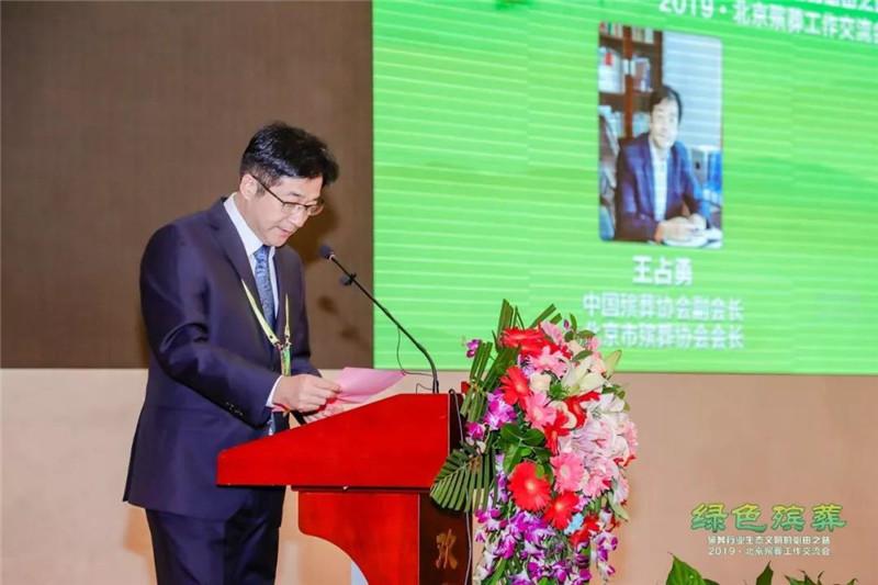 中国殡葬协会副会长、北京市殡葬协会会长
