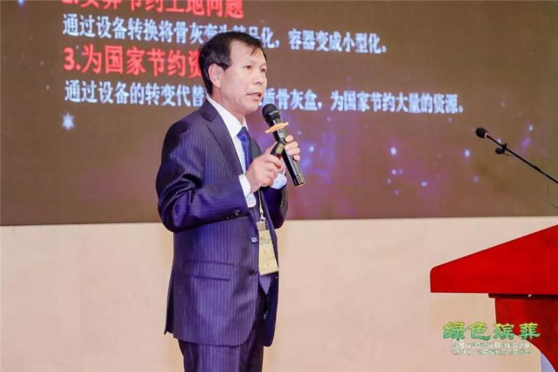 济南大学客座教授、秦皇岛海涛集团公司董事长