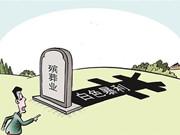 终结殡葬暴利还需法律跟进