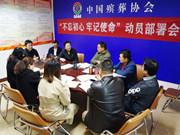 中央和国家机关工委主题教育第十三指导组到中国殡葬协会巡视指导