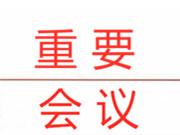 中国殡葬协会国际交流与合作工作委员会主任段律文赴美参加NFDA密尔沃基会议