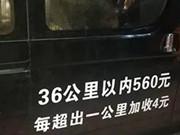 640公里收2.4万天价运尸费?殡葬公司:符合标准