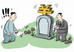 针对北京公墓价格问题相关部门作出合理解释