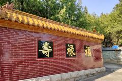 北京市昌平佛山陵园续费标准