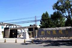 北京朝阳陵园墓地价格