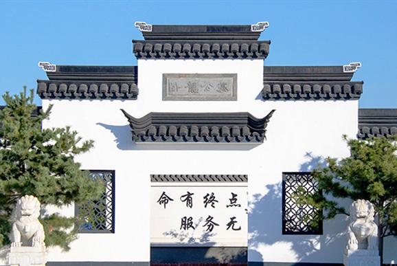 涿州卧龙公墓