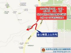 北京:清明节期间墓地陵园周边交通压力大