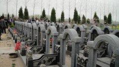 什么叫城市公益性公墓