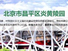 北京昌平炎黄陵园官网
