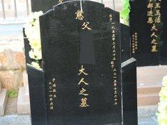 北京密云宝云岭墓园电话