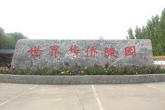 河北世界华侨陵园景观