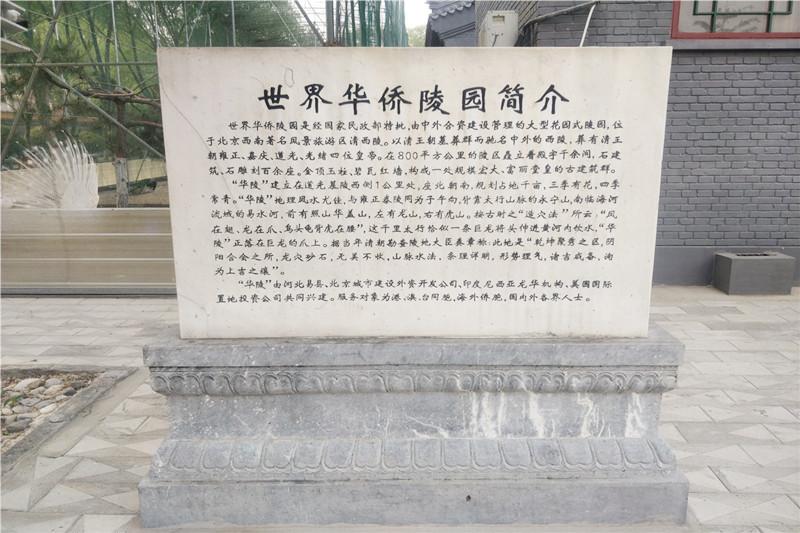 世界华侨陵园简介