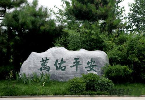 北京万安公墓