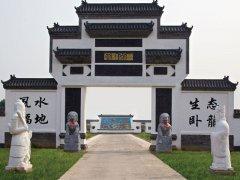 涿州卧龙公墓信息
